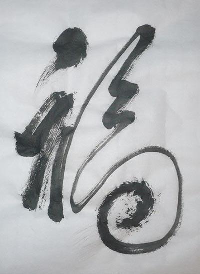 """Иероглиф """"Счастье"""". Рисовая бумага, тушь."""