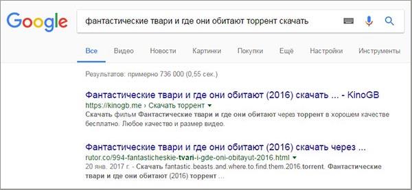 Поисковики Google и Bing начнут понижать в выдаче пиратские сайты, но это не факт
