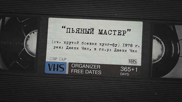 «Хроники видика» — в России создается фильм об уникальном искусстве пиратского киноперевода эпохи VHS