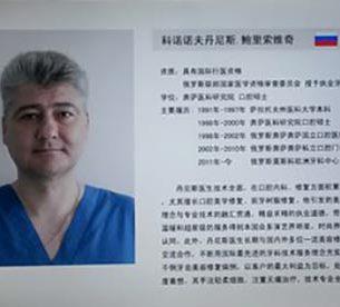 """Русский доктор Денис Кононов о работе в Китае: """"Здесь отдыхать не любят. Язык - сложный""""..."""